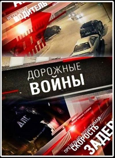Дорожные войны. Новый сезон 2011