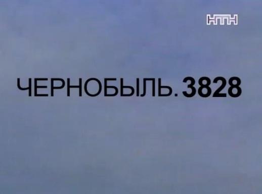 Оригинальное название чернобыль 3828