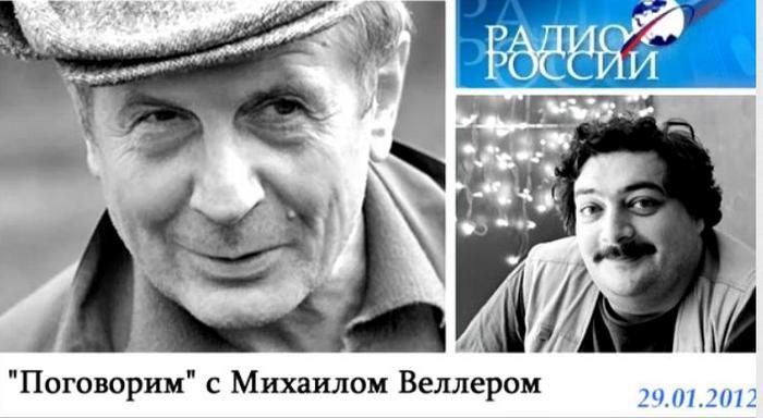 Беседа Михаила Веллера и Дмитрия Быкова