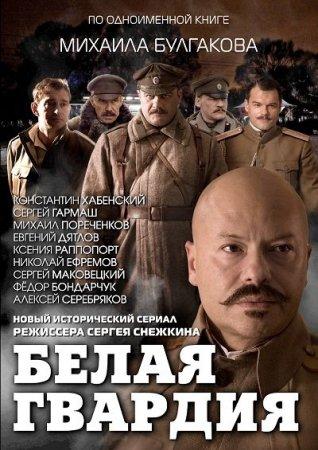 Сериал Белая гвардия 2012 1-8 серии
